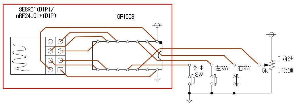 トイラジ換装用2.4GHz無線アセンブリの頒布CCPコントローラ側DIP回路図