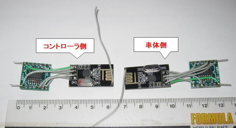 トイラジ換装用2.4GHz無線アセンブリの頒布外観