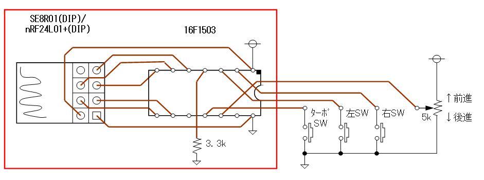 トイラジ換装用2.4GHz無線アセンブリの頒布CCPコントローラ側DIP回路図新