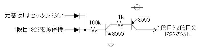 どうようえほんコスミック出版(メンブレンSW換装)おまけ電源制御回路