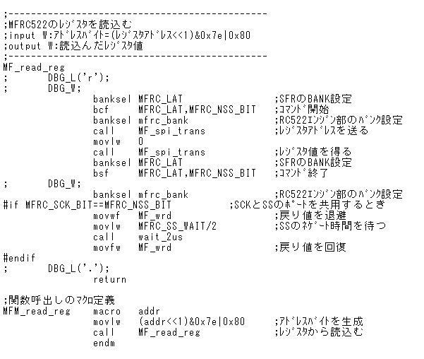 PIC電子オルゴールVer6_3のリリース(2線SPIのサポート)ソースコードRC522-2