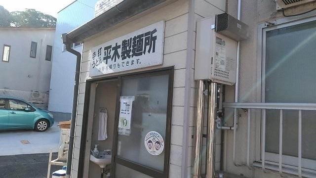 200815 平木製麺所① ブログ用