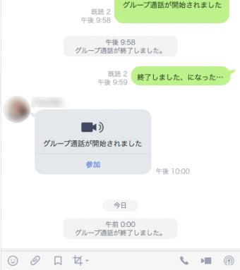 LINEでオンライン飲み会
