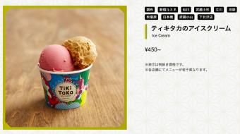 猿田彦珈琲_アイスクリーム取扱店
