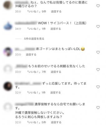 新田真剣佑_コメント欄2