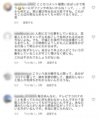 新田真剣佑_コメント欄3