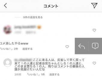 新田真剣佑_アンチコメント削除