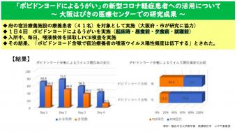 大阪はびきの医療センターにおける新型コロナウイルスへの取組み