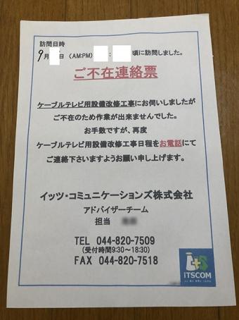 イッツコム_テレビ端子交換
