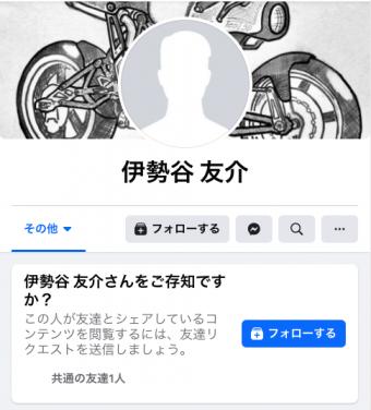 伊勢谷友介_Facebook_削除