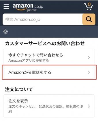AMAZON誤配送の時の対処法3
