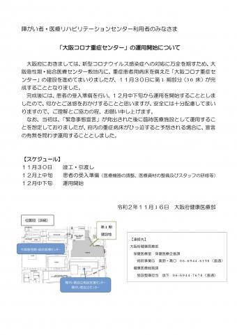 大阪コロナ重症センター_元障害者用駐車場