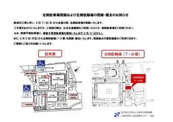 大阪コロナ重症センター_北側駐車場