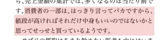 DHC_ヤケクソくじ_消費者は馬鹿