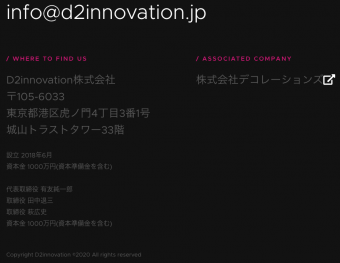 D2 innovation株式会社