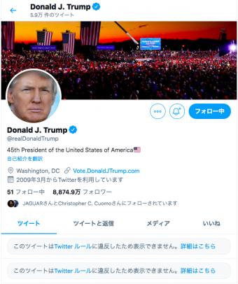 トランプ大統領のツイートを削除