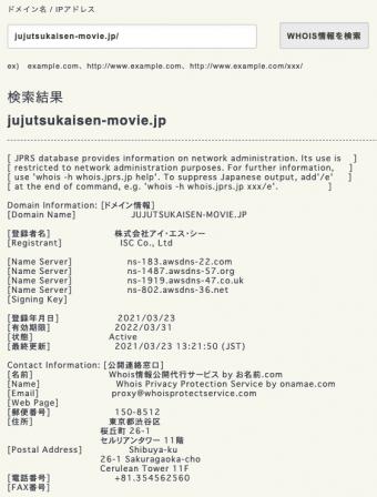 呪術廻戦_映画サイトのドメイン情報