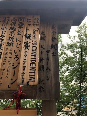 稲葉浩志_神楽坂_赤城神社9