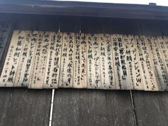 稲葉浩志_神楽坂_赤城神社11