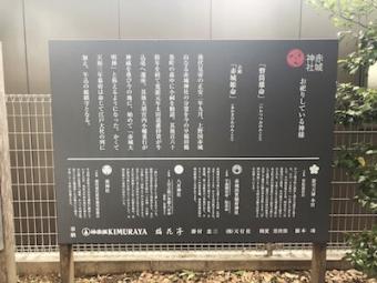 稲葉浩志_神楽坂_赤城神社12