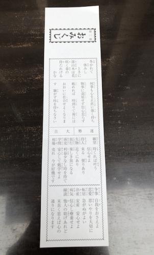 東京大神宮_おみくじ