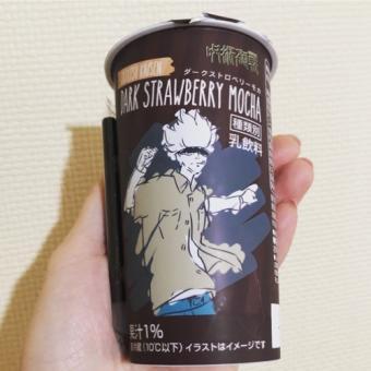 五条悟_ダークストロベリーモカ