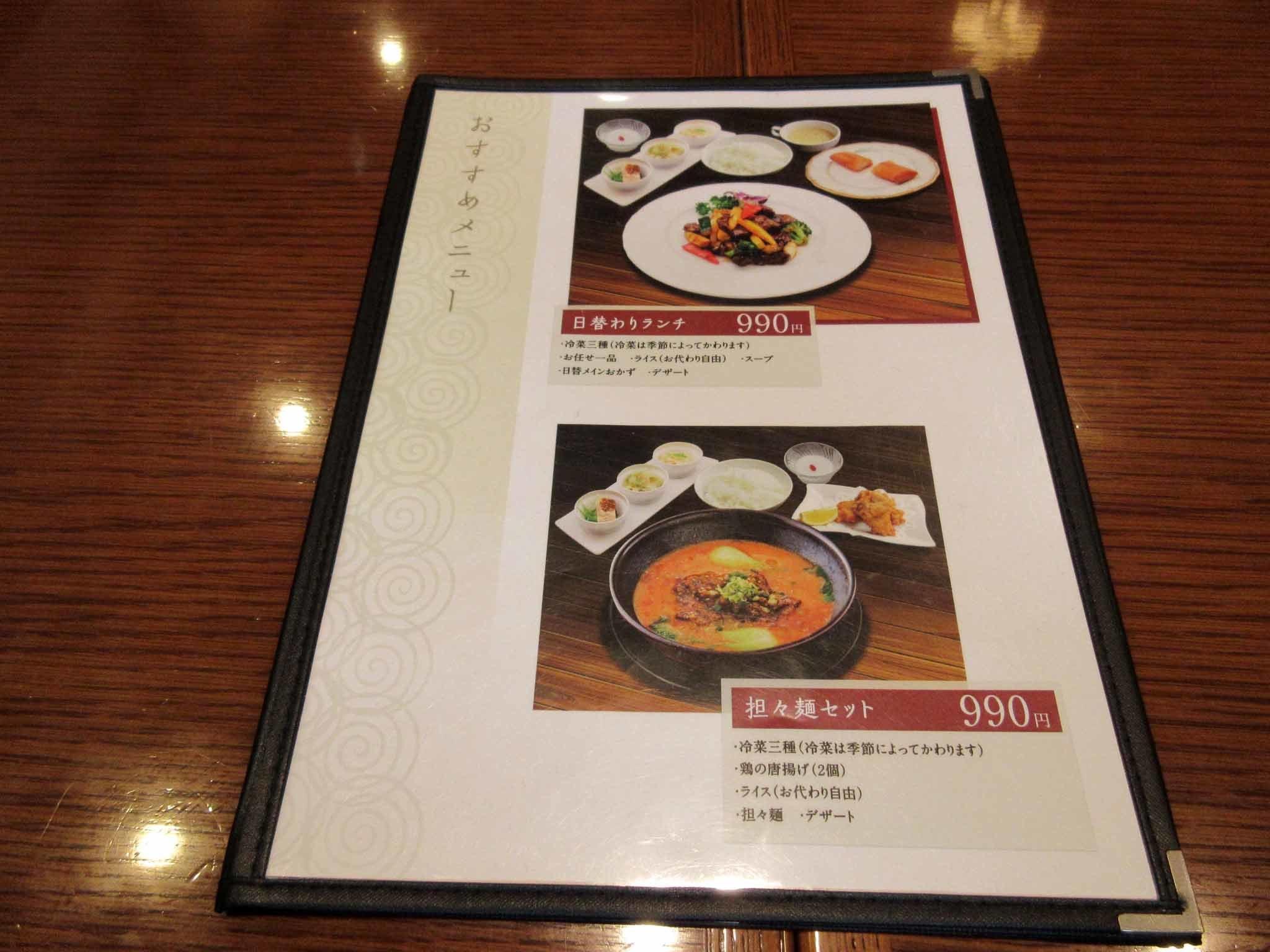 担々麺セットメニュー