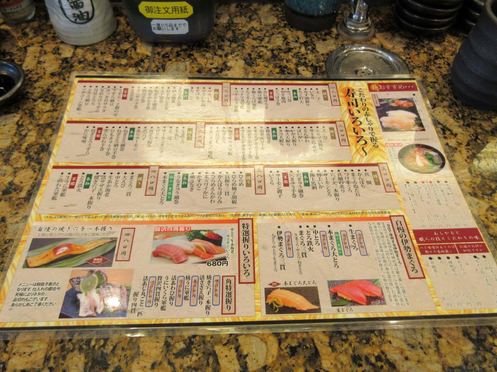 寿司いろいろ