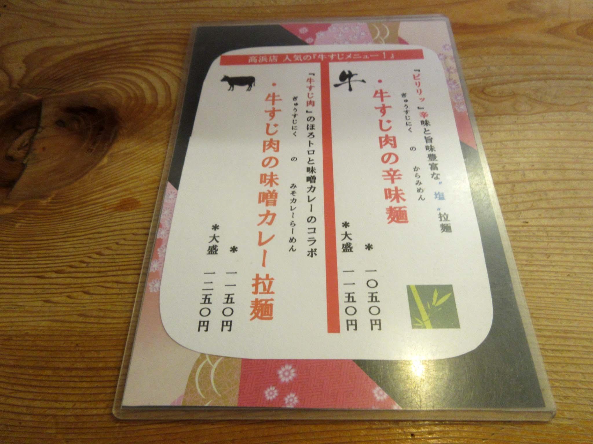 牛すじ肉拉麺