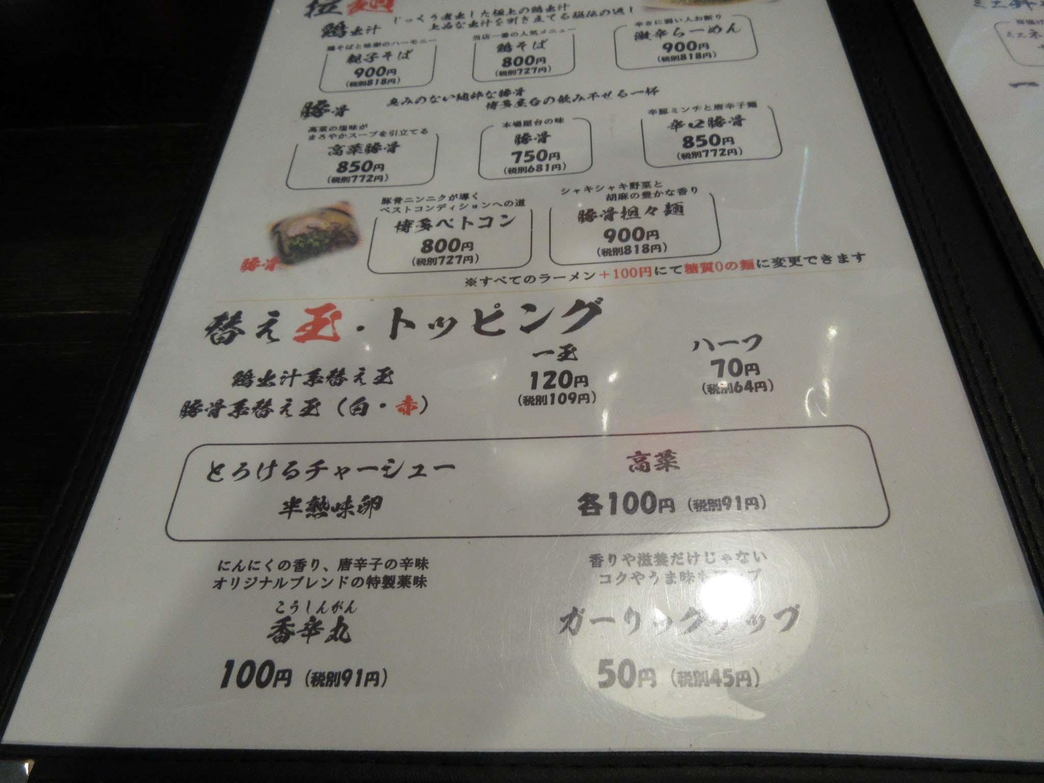 拉麺メニュー