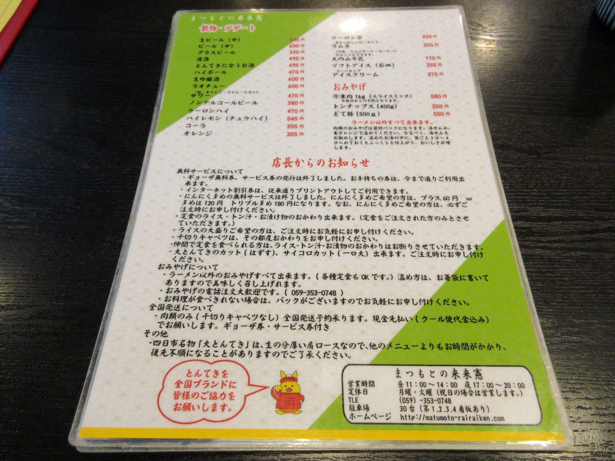 メニュー ドリンク&お知らせ