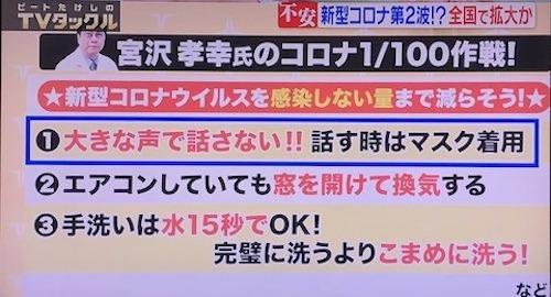 京都大ウイルス 再生医科学研究所の宮沢孝幸准教授-s