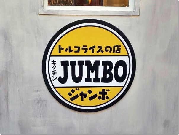 JUMBO (7)