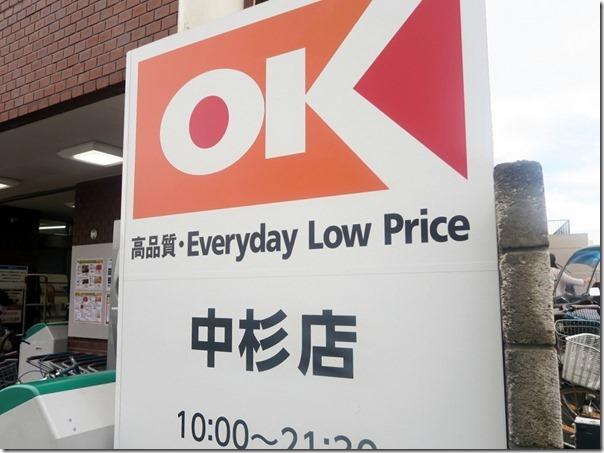 OKnakasugi (1)