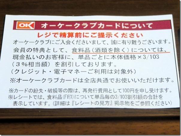 OKnakasugi (5)