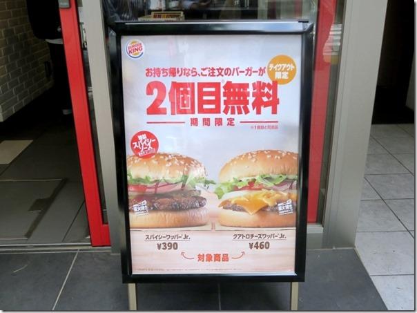 burgerkingnaka (1)