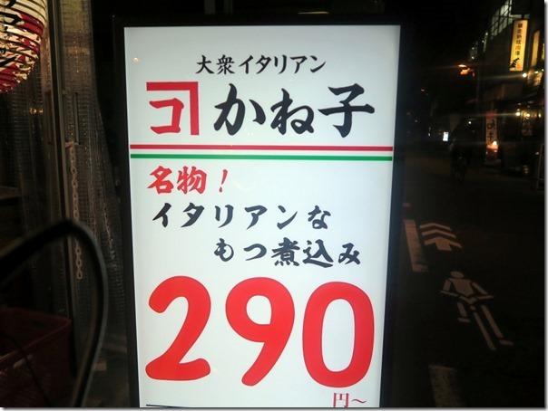 kaneko (3)