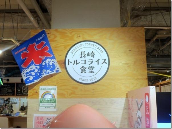 nagasakisyokudou (1)