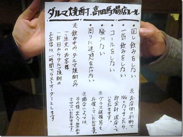 shimonbaba (5)