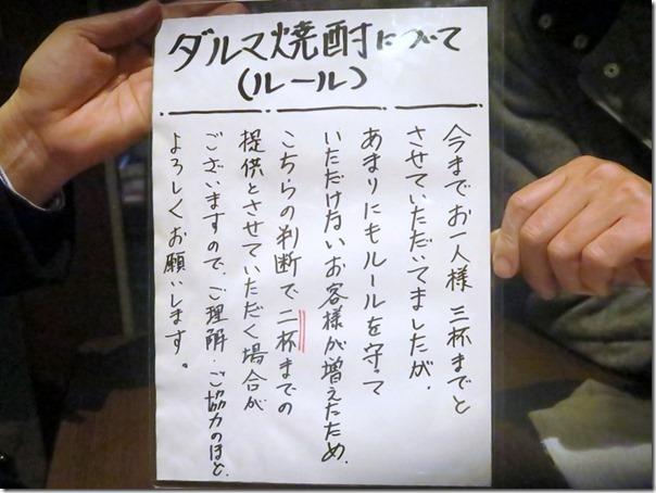 shimonbaba (6)