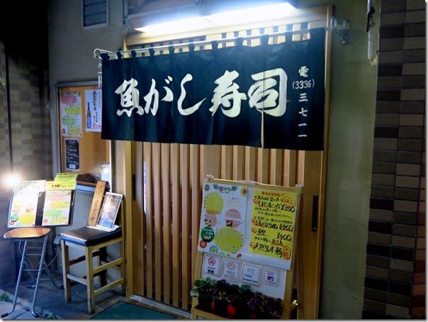 uogashizu (4)