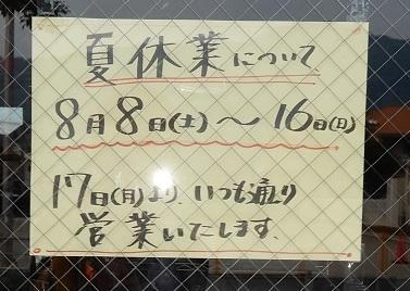旭店夏休み