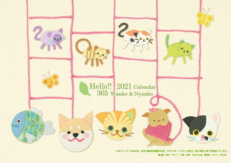 2021_365wankonyanko_calendarha_h1-2-01.jpg