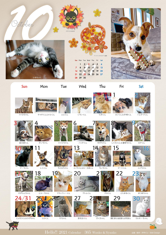2021_365wankonyanko_calendarha_sa10.jpg