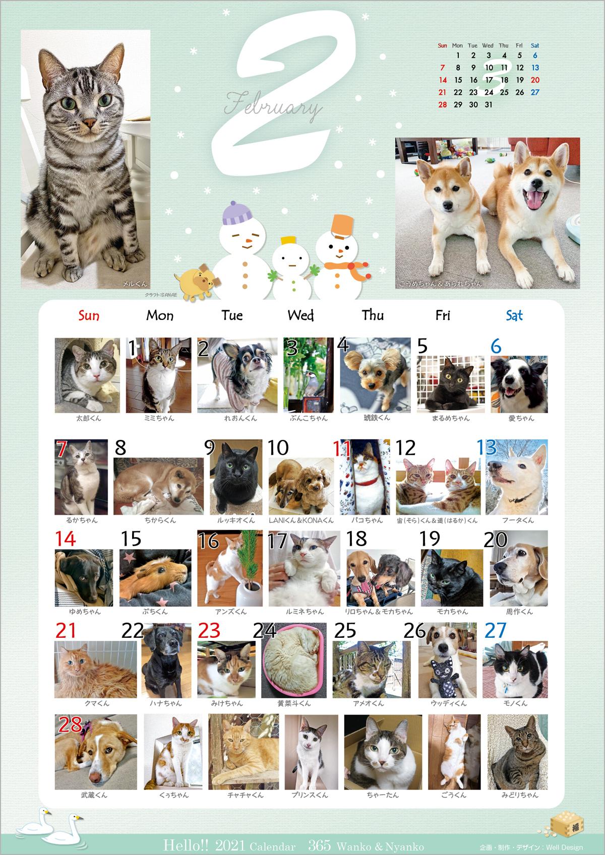 2021_365wankonyanko_calendarha_sa2.jpg