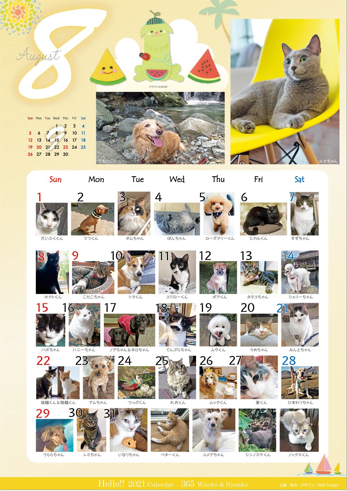 2021_365wankonyanko_calendarha_sa8.jpg