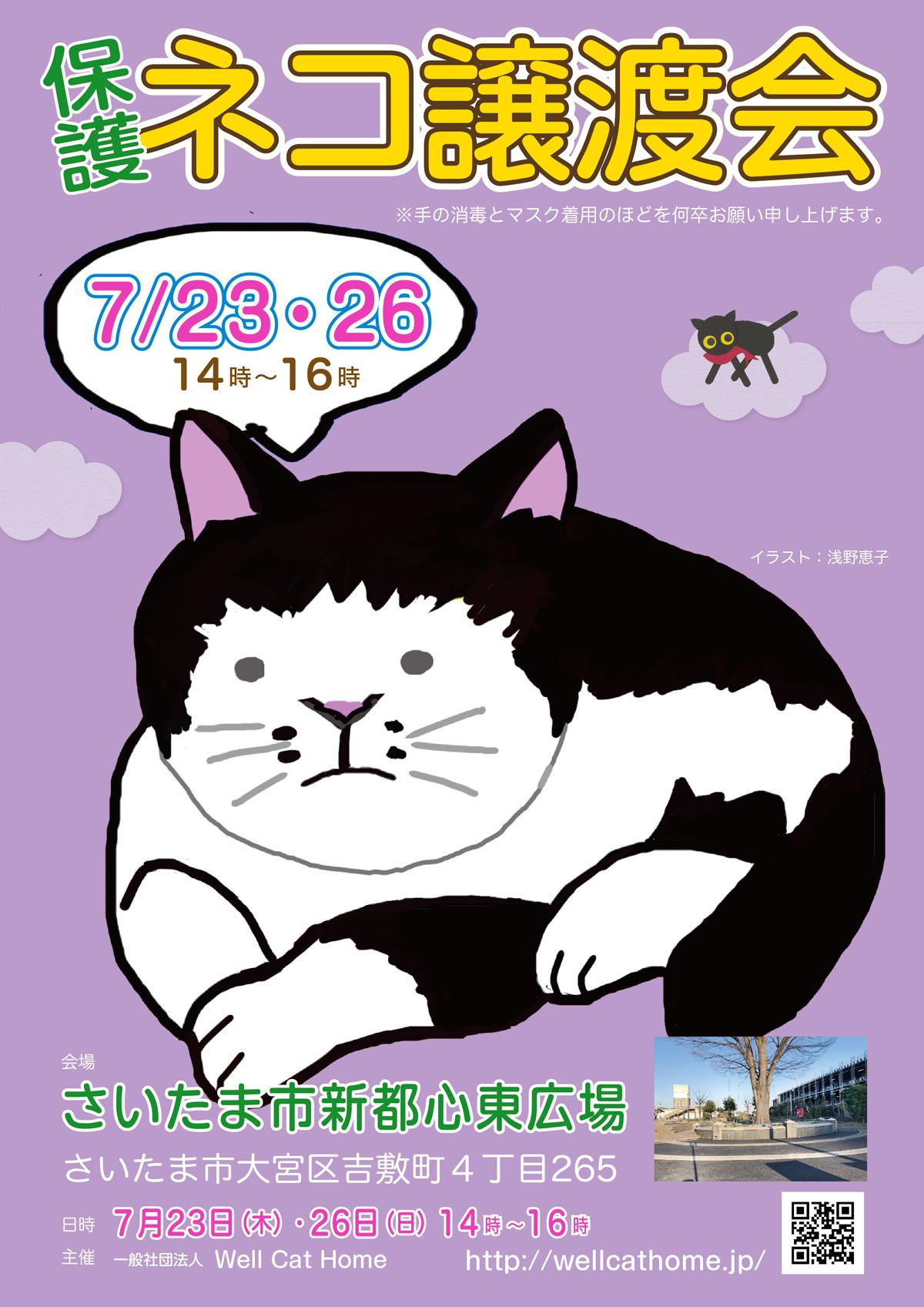 wellcathome-2020_7_23-26_chirashi-1200.jpg