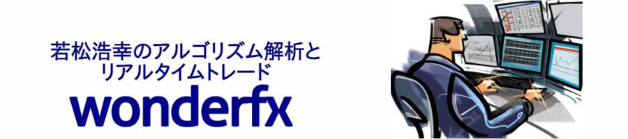 FX為替-ポンド円アルゴリズム解析による戦略とトレード:wonderfx