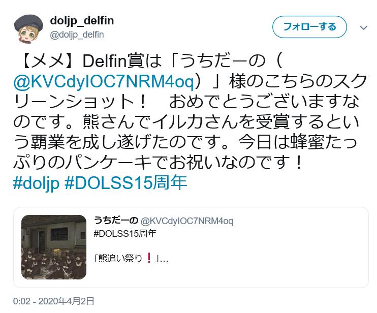 くま祭りDOLPHIN賞