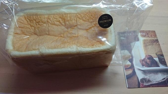 202004パン屋芦屋 (3)